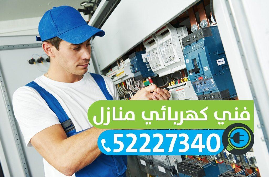 كهربائي منازل في الكويت 52227340 فني كهربائي منازل بالكويت تصليح كهرباء
