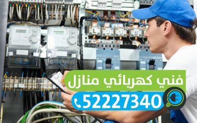 كهربائي منازل الفروانية 52227340 فني كهربائي منازل الفروانيه صيانة كهرباء