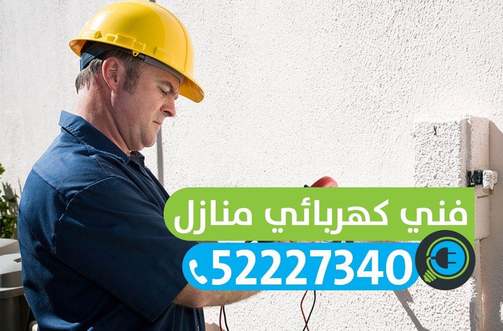 فني كهربائي منازل الدسمة – 52227340 كهربائي منازل