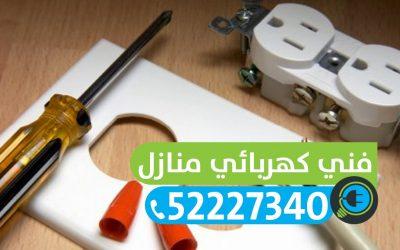 فني كهربائي منازل جنوب السرة – 52227340 كهربائي منازل