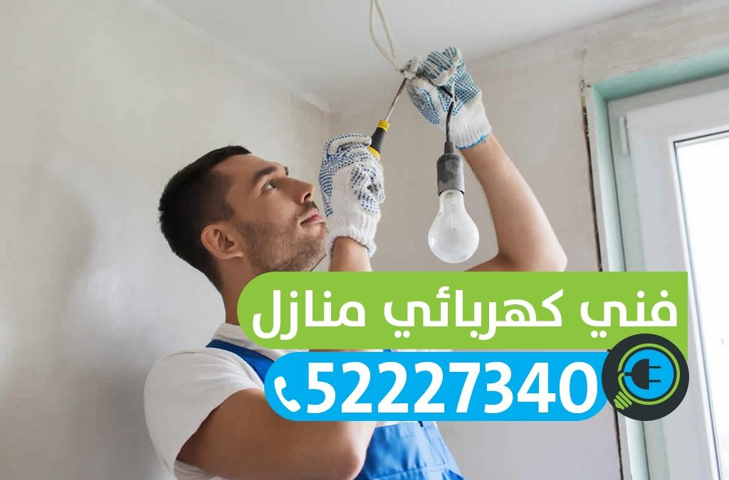 فني كهربائي منازل الفيحاء – 52227340 كهربائي منازل