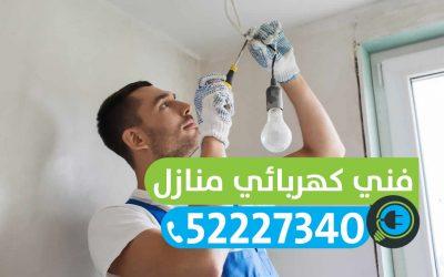 كهربائي منازل الكويت 24 ساعة 52227340 فني كهربائي منازل الكويت