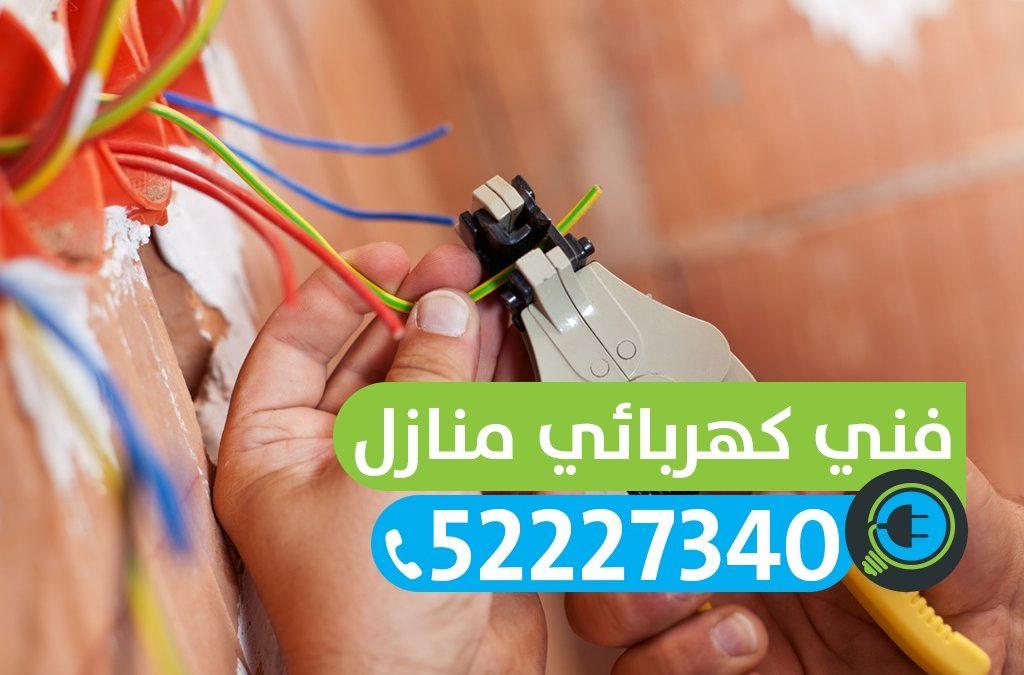 كهربائي منازل المنطقه العاشره 52227340 كهربائي منازل الاحمدي