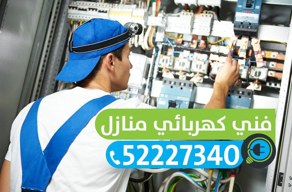 فني كهربائي منازل السالمية – 52227340 كهربائي منازل