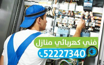 فني كهربائي منازل المنقف – 52227340 كهربائي منازل