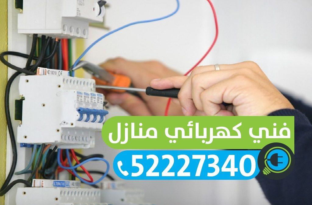 فني كهربائي منازل الفروانية – 52227340 كهربائي منازل الكويت