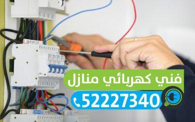 فني كهربائي منازل الكويت 52227340 تمديد كهربائية كهربائي منازل بالكويت
