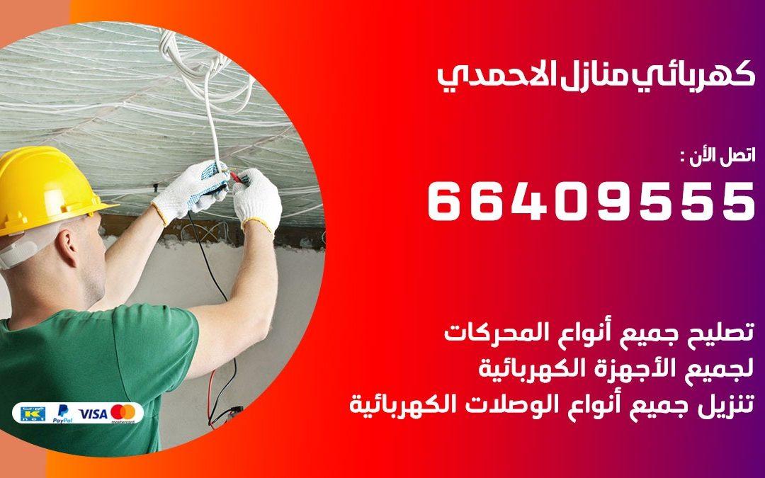 رقم كهربائي الاحمدي 66409555 خدمة فني كهربائي منازل الاحمدي