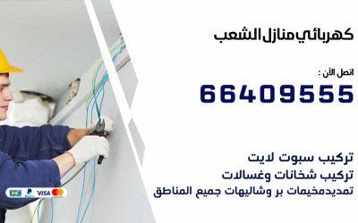 رقم كهربائي الشعب 66409555 خدمة فني كهربائي منازل الشعب