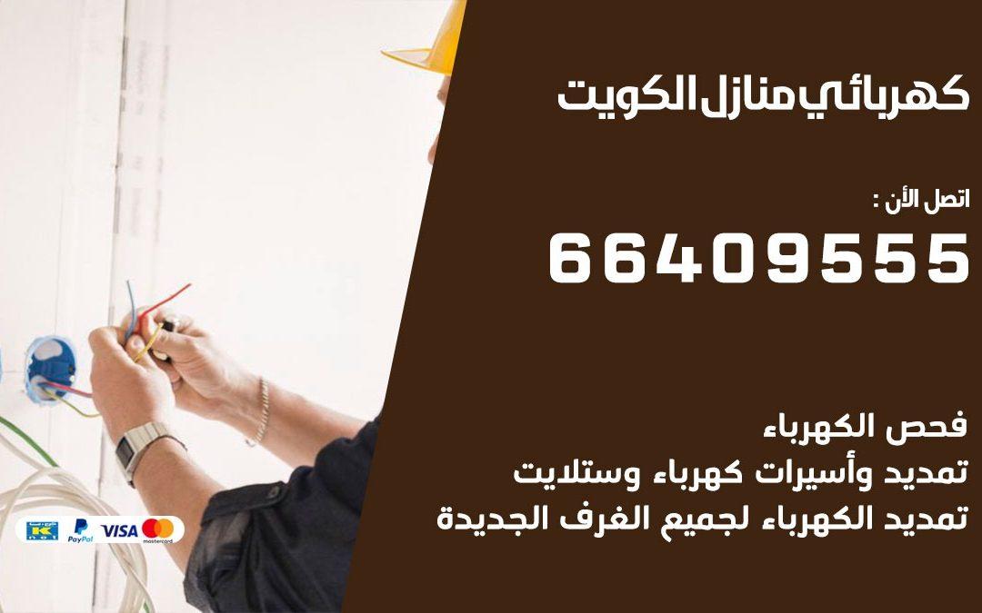 رقم كهربائي الكويت 66409555 خدمة فني كهربائي منازل الكويت