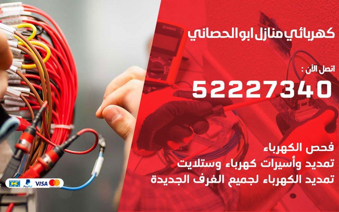 كهربائي ابو الحصاني / 52227340 / كهربائي جمعية ابو الحصاني / كهربائي منازل  / كهربجي
