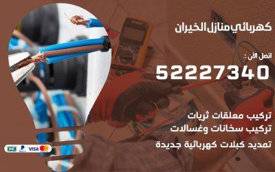 كهربائي الخيران / 52227340 / كهربائي جمعية الخيران / كهربائي منازل  / كهربجي