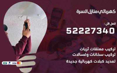 كهربائي السرة / 52227340 / كهربائي جمعية السرة / كهربائي منازل  / كهربجي
