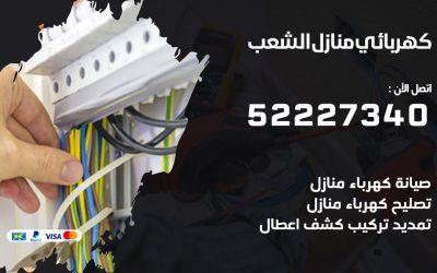 كهربائي الشعب / 52227340 / كهربائي جمعية الشعب / كهربائي منازل  / كهربجي
