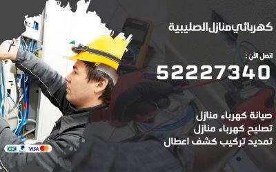 كهربائي الصليبية / 52227340 / كهربائي جمعية الصليبية / كهربائي منازل  / كهربجي