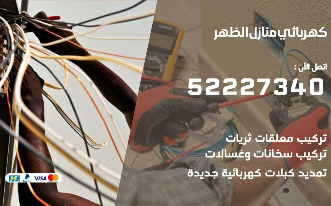 كهربائي الظهر / 52227340 / كهربائي جمعية الظهر / كهربائي منازل  / كهربجي