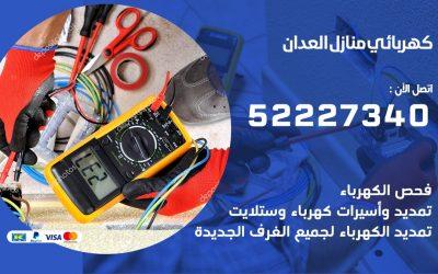 كهربائي العدان / 52227340 / كهربائي جمعية العدان / كهربائي منازل  / كهربجي