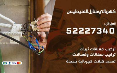 كهربائي الفنيطيس / 52227340 / كهربائي جمعية الفنيطيس / كهربائي منازل  / كهربجي