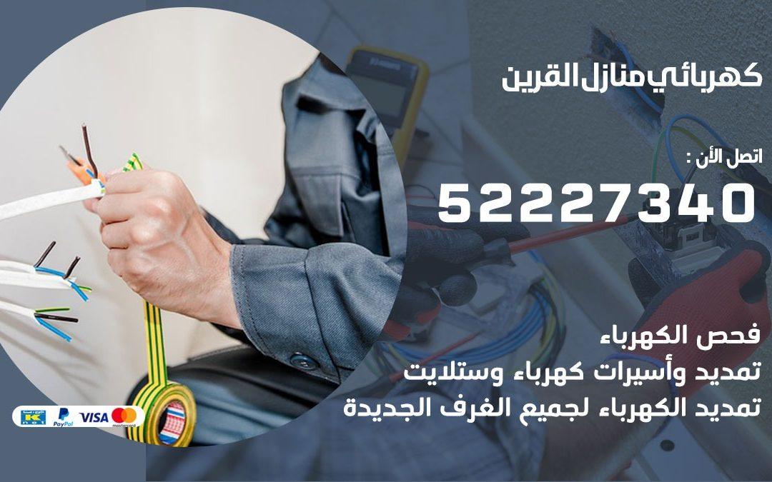 كهربائي القرين / 52227340 / كهربائي جمعية القرين / كهربائي منازل  / كهربجي