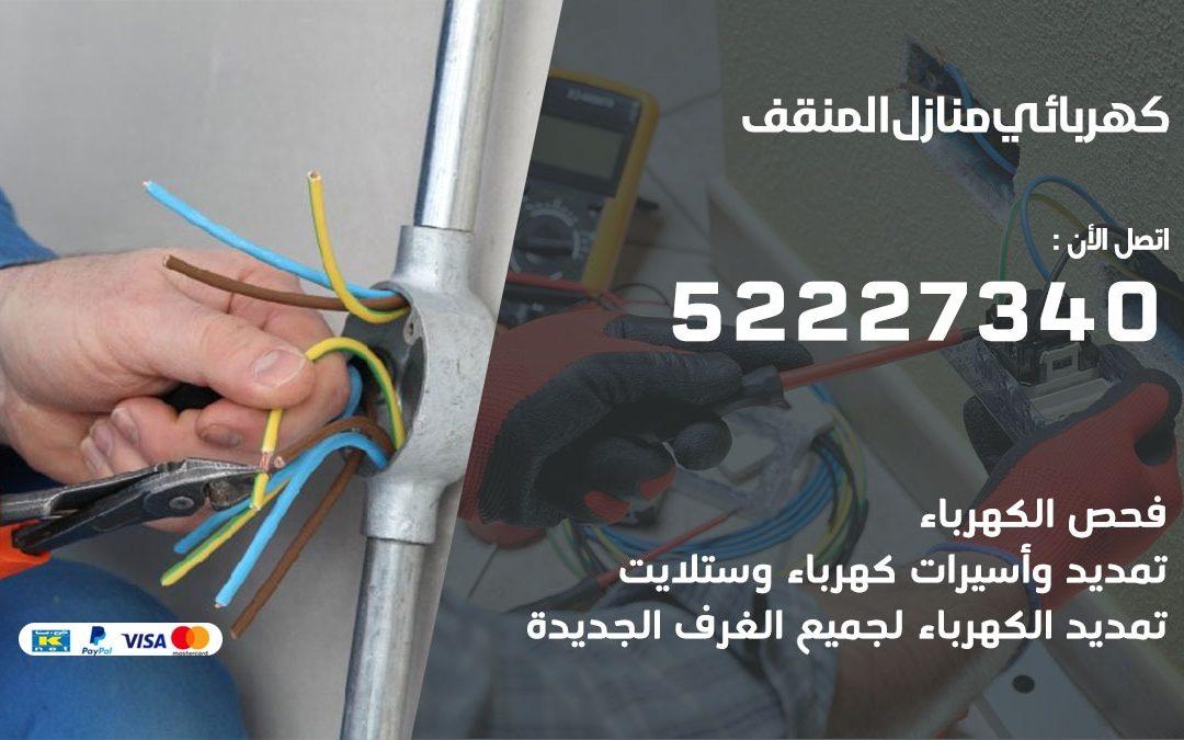 كهربائي المنقف / 52227340 / كهربائي جمعية المنقف / كهربائي منازل  / كهربجي