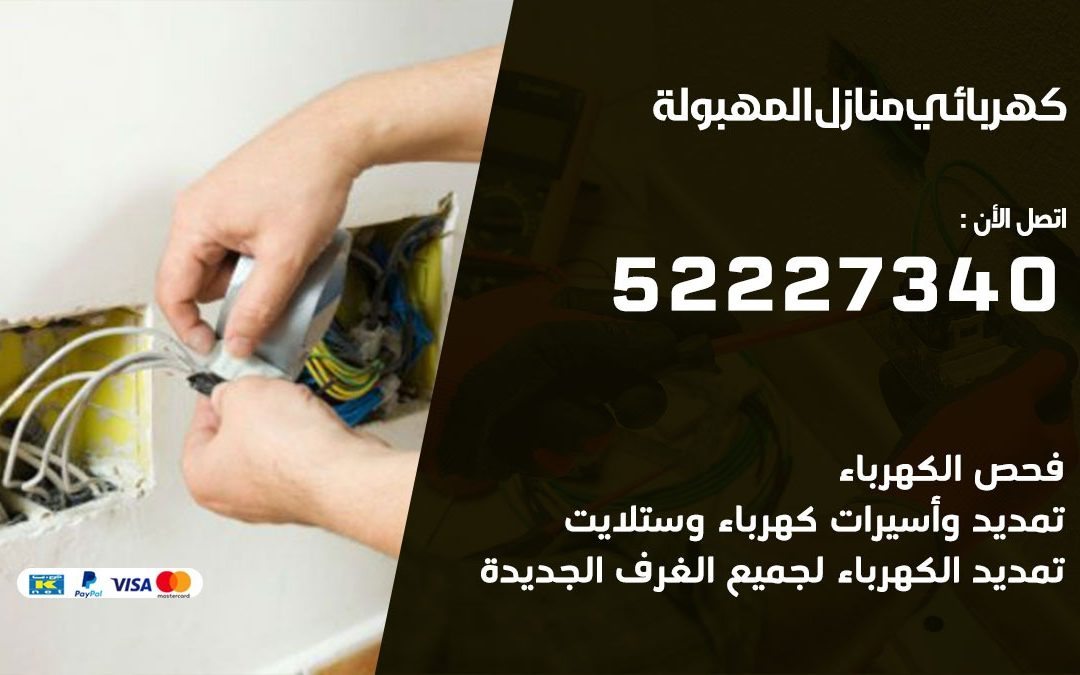 كهربائي المهبولة / 52227340 / كهربائي جمعية المهبولة / كهربائي منازل  / كهربجي