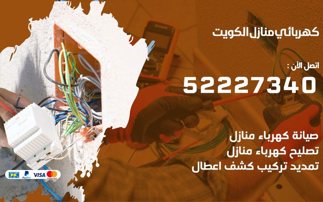 كهربائي العاصمة / 52227340 / كهربائي جمعية العاصمة / كهربائي منازل  / كهربجي