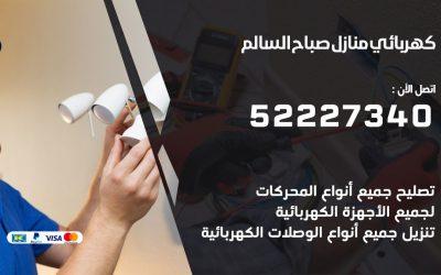 كهربائي صباح السالم / 52227340 / كهربائي جمعية صباح السالم / كهربائي منازل  / كهربجي