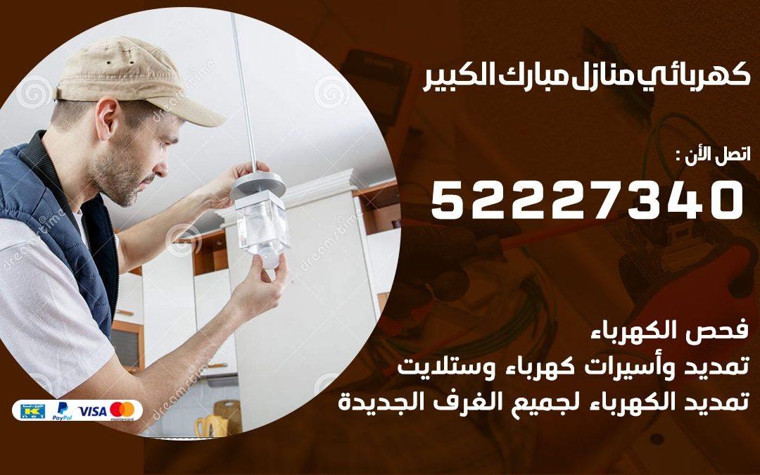 كهربائي مبارك الكبير / 52227340 / كهربائي جمعية مبارك الكبير / كهربائي منازل  / كهربجي