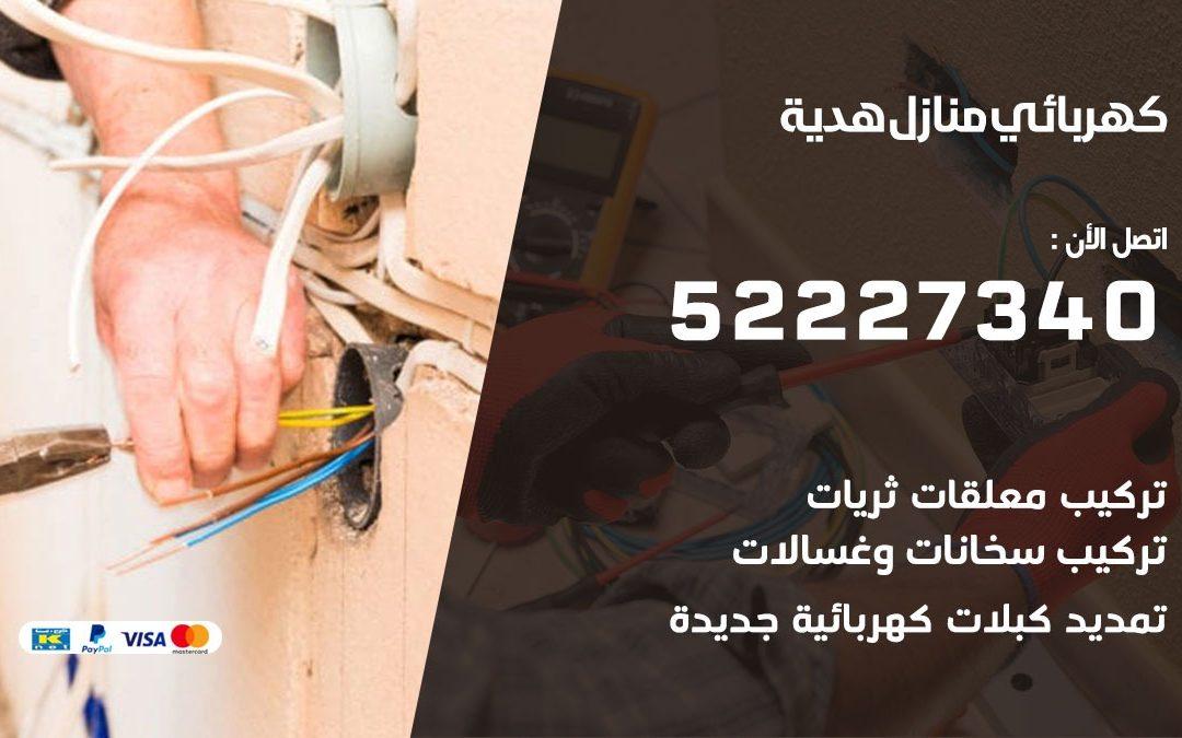 كهربائي هدية / 52227340 / كهربائي جمعية هدية / كهربائي منازل  / كهربجي