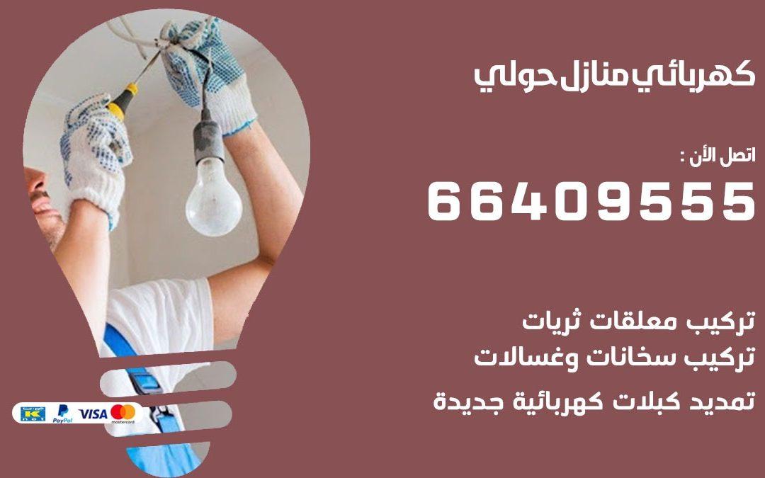 رقم كهربائي حولي 66409555 خدمة فني كهربائي منازل حولي