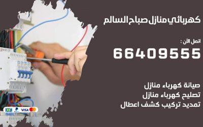 رقم كهربائي صباح السالم 66409555 خدمة فني كهربائي منازل صباح السالم