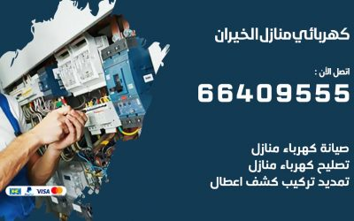 رقم كهربائي الخيران 66409555 خدمة فني كهربائي منازل الخيران
