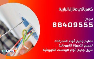 رقم كهربائي الرابية 66409555 خدمة فني كهربائي منازل الرابية