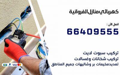 رقم كهربائي الفروانية 66409555 خدمة فني كهربائي منازل الفروانية