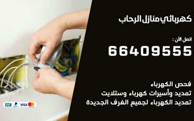 رقم كهربائي الرحاب 66409555 خدمة فني كهربائي منازل الرحاب