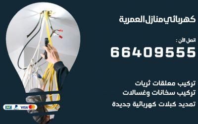 رقم كهربائي العمرية  66409555 خدمة فني كهربائي منازل العمرية
