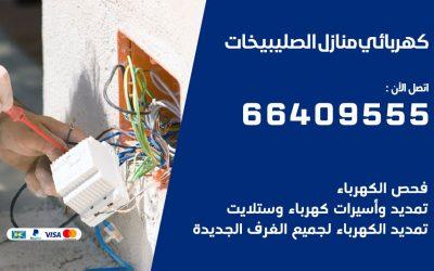 رقم كهربائي الصليبيخات 66409555 خدمة فني كهربائي منازل الصليبيخات