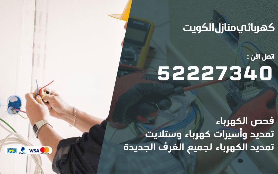 كهربائي الكويت / 52227340 / كهربائي جمعية الكويت / كهربائي منازل  / كهربجي