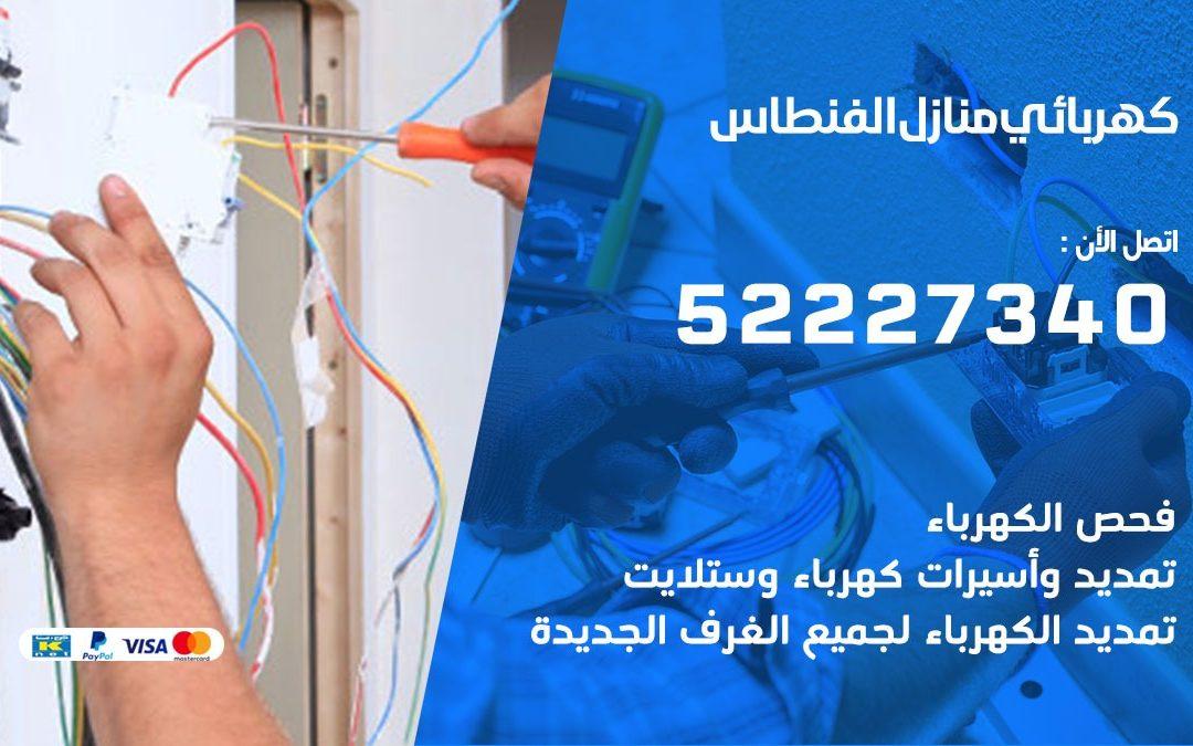 كهربائي الفنطاس / 52227340 / كهربائي جمعية الفنطاس / كهربائي منازل  / كهربجي
